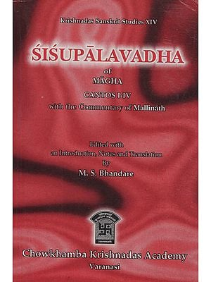 शिशुपाल वध - Sisupala Vadha