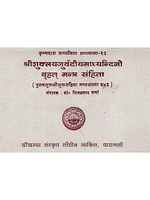 श्रीशुक्लयजुर्वेदीयमाध्यन्दिनी बृहत् मन्त्र संहिता - Shri Suklayajurvediya Madhyandini Brahat Mantr Sanhita