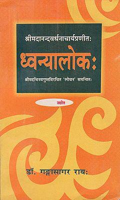 ध्वन्यालोक - Dhvanyaloka by Sri Anandavardhanacarya with Locana Commentary by Sri Abhinavagupta