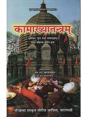 कामाख्यातन्त्रम् - Kamakhya Tantram