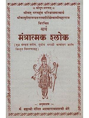 सार्थ मंत्रात्मक श्लोक - Mantratmaka Sloka With Meaning  (Marathi)