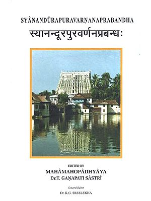 स्यानन्दूरपुरवर्णनप्रबन्ध: - Syanandurapura Varnana Prabandha