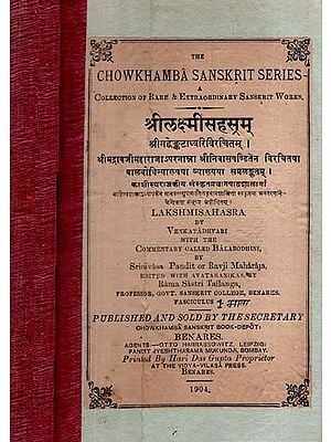 श्री लक्ष्मीसहस्रम् - Shri Lakshmi Sahasram - An Old and Rare Book (Set of 2 Volumes)