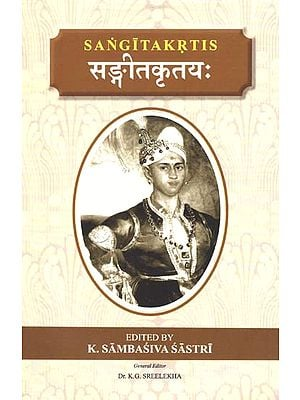सङ्गीतकृतय: - The Sangitakrtis of Svati Sri Rama Varma Maharaja
