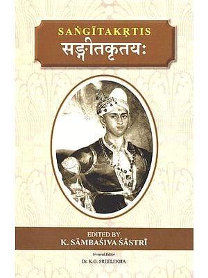 सङ्गीतकृतय: - The Sangitakrtis of Svati Sri Rama Varma Maharaja