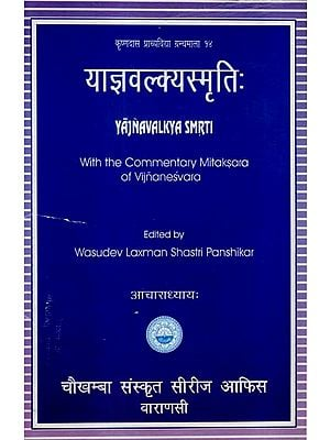 याज्ञवल्क्यस्मृति: - Yajnavalkya Smrti with the Commentary Mitaksara of Vijnanesvara (Acharadhyaya Only)