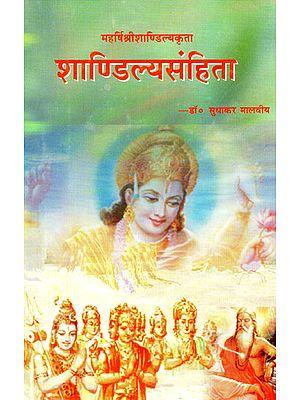 शांडिल्य संहिता - Shandilya Samhita [Bhakti Khanda]