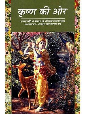कृष्ण की ओर: On the Way to Krishna