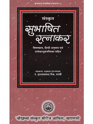 संस्कृत सुभाषित रत्नाकार - Sanskrit Subhaashit Ratna Kaar