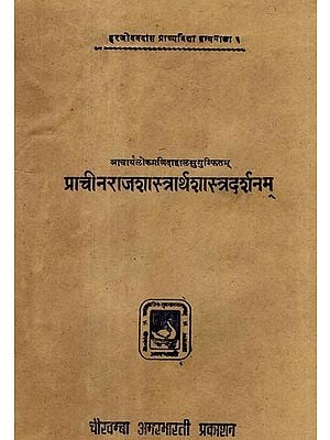 प्राचीन राजशास्त्रार्थ शास्त्रदर्शनम् - Prachin Rajashastrartha Shastradarshnam - Ancient Indian Political and Economic Views (An Old and Rare Book)