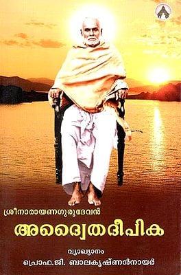 Adwaitadeepika Shri Narayana Gurudevan (Malayalam)