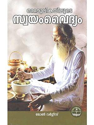 Ottamoolikayiloode Swayam Vaidhyam (Malayalam)