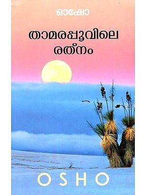 Thamarappovile Rathnam (Malayalam)