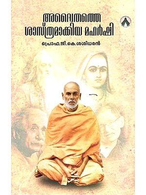 Adwaithathe Sasthramakkiya Maharshi (Malayalam)