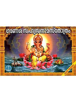 Sri Ganesha Sahasranama Stotram (Malayalam)