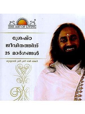 Srestha Jeevithathinu 25 Margangal in Malyalam (With CD Inside)