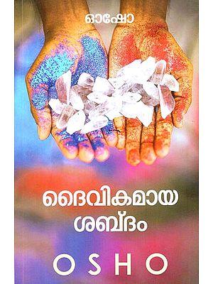 Daivikamaya Shabdam (Malayalam)