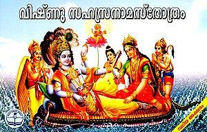 Sri Vishnu Sahasranama Stotra (Malayalam)