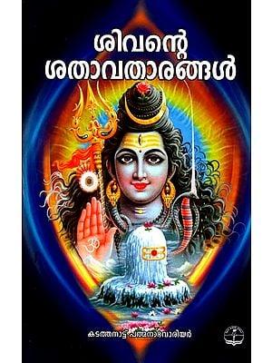 Sivante Sathavatharangal (Malayalam)