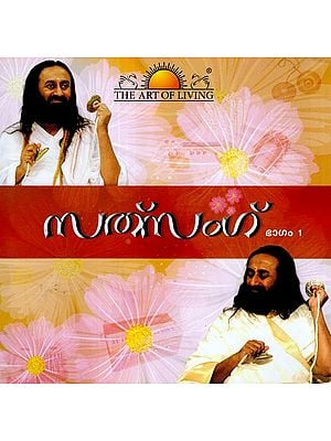 Satsang in Malayalam (With CD Inside)