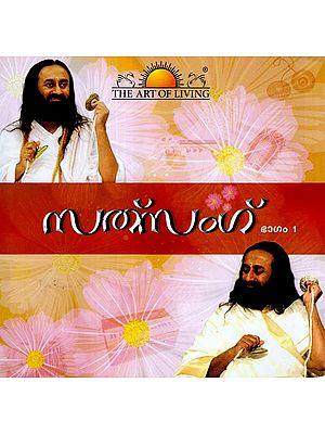 Satsang in Malayalam (With CD Inside)