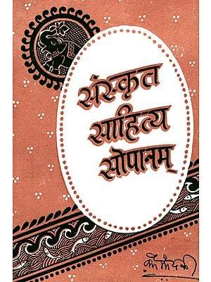 संस्कृत साहित्य सोपानम् - Sanskrit Sahitya Sopanam ( An Old and Rare Book)