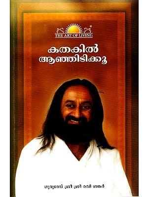 Bang on the Door (Malayalam)