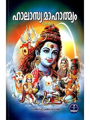 Halasyamahathmyam (Malayalam)