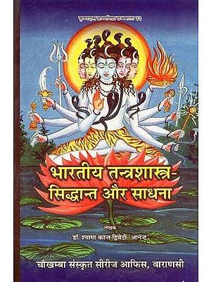 भारतीय तन्त्रशास्त्र (सिद्धान्त और साधना) - Bharatiya Tantra Shastra (Siddhanta and Sadhana)