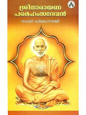 Shri Narayana Paramahamsadevan - Biography (Malayalam)