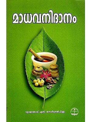 Madhavanidanam- Ayurvedam (Malayalam)