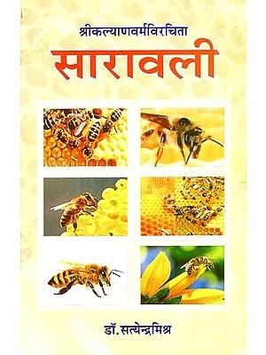 श्रीकल्याणवर्मविरचिता सारावली - Saravali