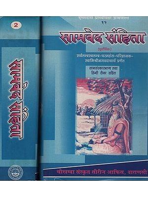 सामवेद संहिता-Samaveda Samhita (Set of 2 Volumes)