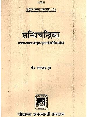 सन्धिचन्द्रिका - Sandhi Chandrika (An Old and Rare Book)