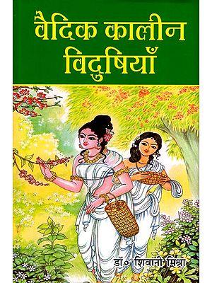 वैदिक कालीन विदुषियाँ: Students of Vedic Kaal