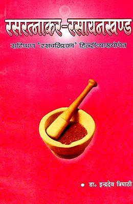 रसरत्नाकर रसायनखण्ड - Rasratnakar Rasayan Khand