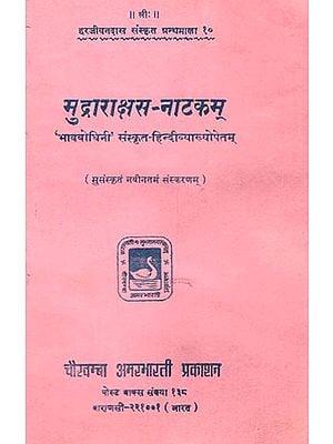 मुद्राराक्षस नाटकम्  - Mudrarakshasa - Play (An Old and Rare Book)