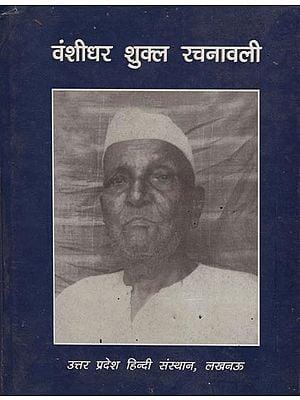 वंशीधर शुक्ल रचनावली - Vanshidhar Shukla Rachnavali (Pin Holed)