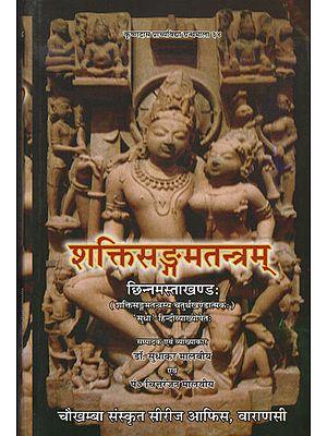 शक्तिसङ्गमतन्त्रम् छिन्नमस्ताखण्ड:  - Shakti Sangam Tantram Chinnamasta Khanda
