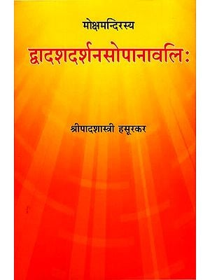 द्वादशदर्शनसोपानावलि : Dwadasha Darsana Sopanawali (Twelve Systems of Indian Philosophy)