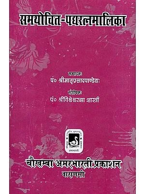 समयोचित - पद्यरत्नमालिका - Samayochita - Padyaratnamalika (An Old and Rare Book)