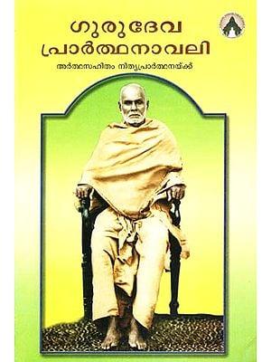Gurudeva Prarthanavali (Malayalam)
