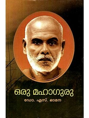 Oru Maha Guru (Malayalam)