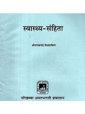 स्वास्थय - संहिता - Svaasthy - Samhita (An Old and Rare Book)