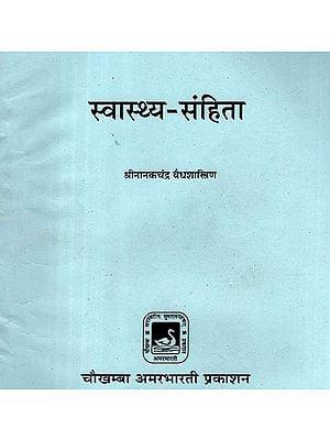 स्वास्थय - संहिता - Svaasthy - Samhita (An Old and Rare Book)