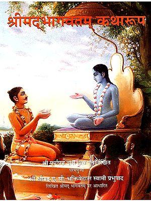 श्रीमद्भागवतम् कथारुप: Srimad Bhagavatam in Story Form