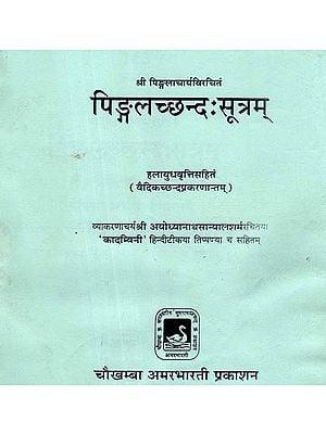 पिङ्गलच्छन्द: - सूत्रम् - Pingalchchhanda - Sutram