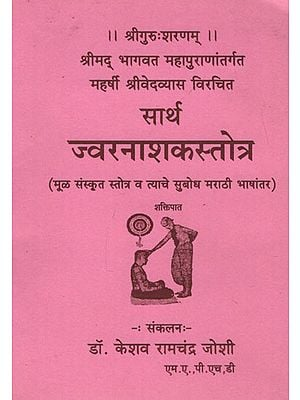 सार्थ ज्वरनाशाकस्तोत्र - Jvaranasaka Stotra With Meaning (Marathi)