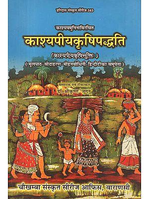 काश्यपीयकृषिपद्दति: Kashya Piya Krishi Paddhati (An Ancient Treatise on Agriculture)