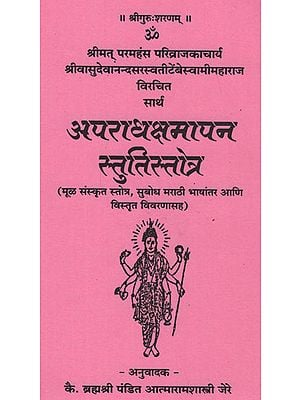 सार्थ अपराधक्षमापन स्तुतिस्तोत्र - Aparadha Kshmapan Stuti Stotra With Meaning (Marathi)